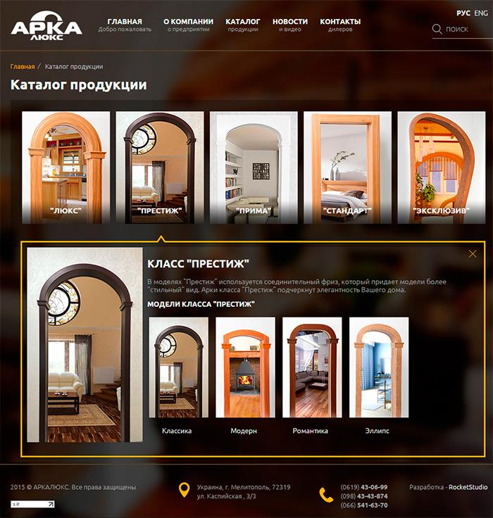 arkalux-catalog