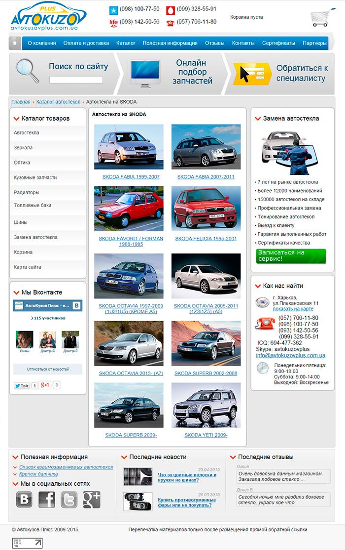 avtokuzov-cars